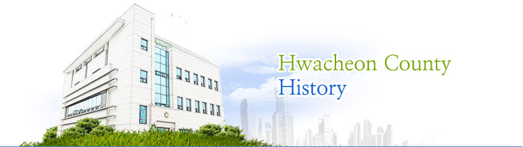Hwacheon County History